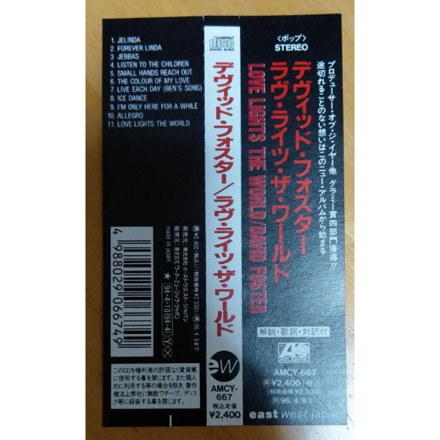 David Foster Love Lights The World 国内盤の通販 By キヨラ2 S Shop ラクマ