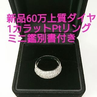 DE BEERS - 新品60万上質ダイヤ1ct パヴェリング12号6月銀座購入、鑑別書付