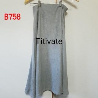 ティティベイト(titivate)のB758♡Titivate スカート(ひざ丈スカート)