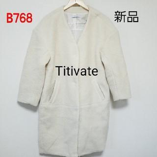 ティティベイト(titivate)のB768♡新品 Titivate コート(その他)