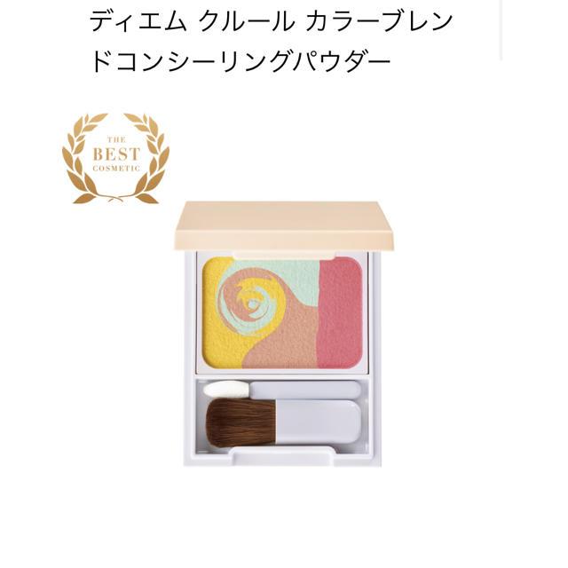 POLA(ポーラ)のディエム クルール カラーブレンドコンシーリングパウダー コスメ/美容のベースメイク/化粧品(コンシーラー)の商品写真