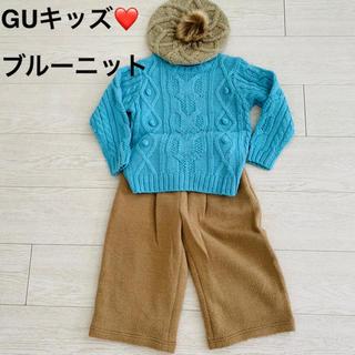 GU - 【GUキッズ 】鮮やかターコイズブルー ケーブル編みニット 110サイズ 男女◎