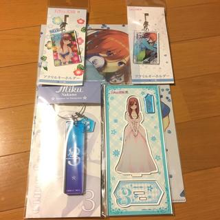 五等分の花嫁展 三玖 セット(キャラクターグッズ)