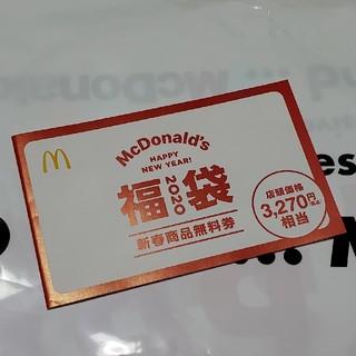 マクドナルド(マクドナルド)の☆マクドナルド 福袋 新春商品無料券☆(フード/ドリンク券)