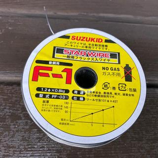 スズキッド SUZUKID ノンガス軟鋼 1.2φ 0.8k(各種パーツ)