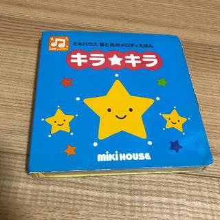 ミキハウス(mikihouse)のミキハウス キラキラ 音と光のメロディえほん(楽器のおもちゃ)