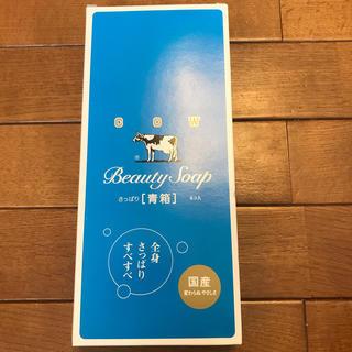 ギュウニュウセッケン(牛乳石鹸)の牛乳石鹸 6個セット 未開封(ボディソープ/石鹸)