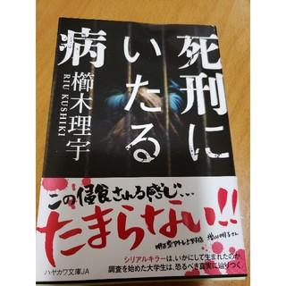 死刑にいたる病(文学/小説)
