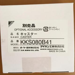 ダイキン(DAIKIN)のダイキン空気清浄機 別売キャスターKKS080B41(空気清浄器)