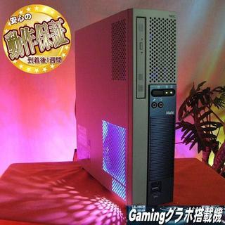エヌイーシー(NEC)の【特価♪NECスリムPC】☆USB3.0♪幅10cm♪Mate ME-G(デスクトップ型PC)