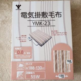ヤマゼン(山善)の山善電気掛敷毛布 YMK-23  新品未使用(電気毛布)