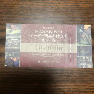HANABISHI オーダー商品お仕立券 1万円割引券(その他)