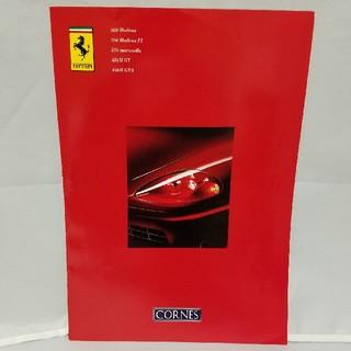 Ferrari - フェラーリ  カタログ❇360❇456❇550❇新品❇正規ディーラー・コーンズ品