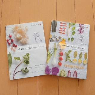 バーミキュラ(Vermicular)の🌼Vermicular Recipe Book 00&01🌼(料理/グルメ)