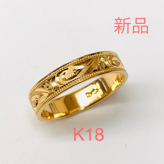 K18リング ✻ 平打 ✻ カラクサ ✻ 新品(リング(指輪))
