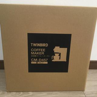 ツインバード(TWINBIRD)の新品未開封 TWINBIRD ツインバード 全自動コーヒーメーカー(コーヒーメーカー)