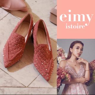 エイミーイストワール(eimy istoire)のeimy キルティングスタッズ スエード ローファー Lサイズ ピンク(ローファー/革靴)