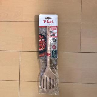 ティファール(T-fal)の【新品・送料無料】ティファール ターナー(調理道具/製菓道具)