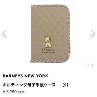 バーニーズニューヨーク(BARNEYS NEW YORK)のBarney's New York バーニーズニューヨーク 母子手帳ケース(母子手帳ケース)