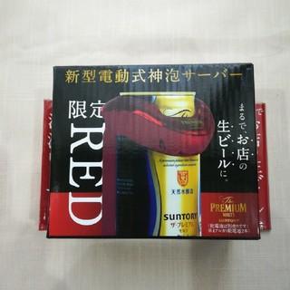サントリー(サントリー)の新品■新型電動式神泡サーバー.赤(アルコールグッズ)