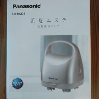 パナソニック(Panasonic)の【未使用品】頭皮エステ 皮脂洗浄タイプ パナソニックEH-HM79(マッサージ機)