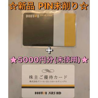 【新品・PIN未削り】ドトール ブラックカード+5000円優待カード(フード/ドリンク券)