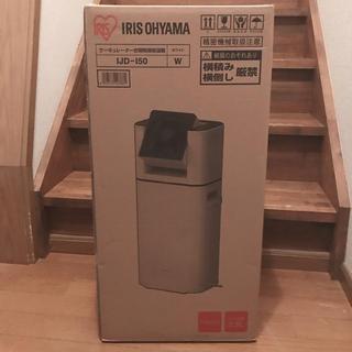 アイリスオーヤマ(アイリスオーヤマ)の衣類乾燥除湿機(衣類乾燥機)