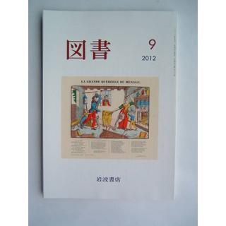 「図書」2012年9月号(第763号)/岩波書店/室謙二・池澤夏樹他(文芸)