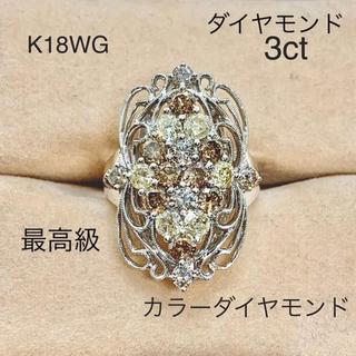 ♦︎♦︎K18WG《カラーダイヤモンドリング》ダイヤ3ct  ♦︎♦︎ (リング(指輪))