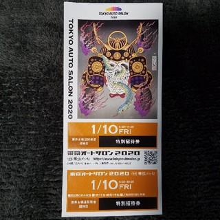 東京オートサロン 2020 特別招待券 1枚(その他)