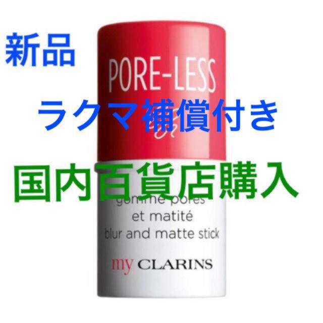CLARINS(クラランス)の★CLARINS(クラランス) マイクラランス ブラー&マット スティック  コスメ/美容のベースメイク/化粧品(化粧下地)の商品写真