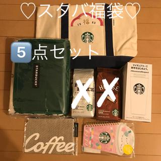 スターバックスコーヒー(Starbucks Coffee)のスタバ福袋 スタバ福袋② スターバックス☆福袋☆2020(ノベルティグッズ)
