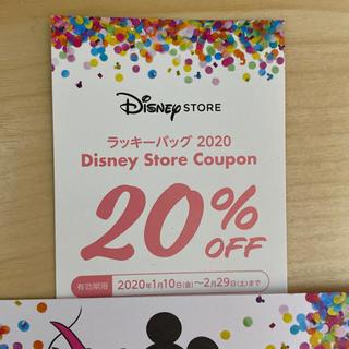 ディズニー(Disney)のディズニーストア クーポン券 割引券(ショッピング)