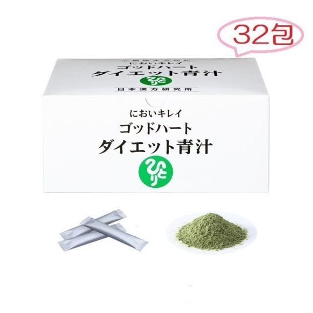 ダイエット青汁32包 食品/飲料/酒の健康食品(青汁/ケール加工食品)の商品写真