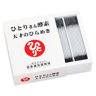 ひとりさん酵素(10包+1包箱無し)(その他)