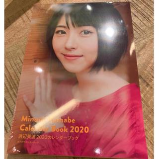 角川書店 - 浜辺美波 カレンダーブック2020