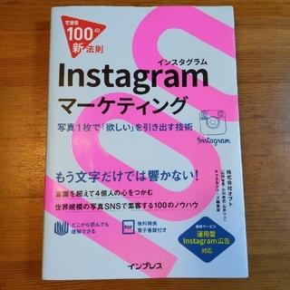 Instagramマ-ケティング 写真1枚で「欲しい」を引き出す技術(ビジネス/経済)