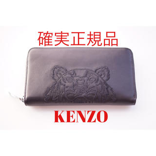 ケンゾー(KENZO)のKENZO 本革 長財布(長財布)