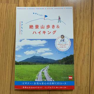 カドカワショテン(角川書店)の絶景山歩き&ハイキング(地図/旅行ガイド)