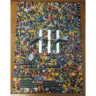 雨のパレード  BORDERLESS  ポスター(印刷物)