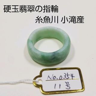 No.0354 硬玉翡翠の指輪 ◆ 糸魚川 小滝産 アップルグリーン ◆ 天然石(リング(指輪))