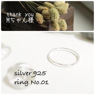 ♡ Mちゃん様専用 ♡(リング(指輪))