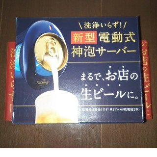 サントリー(サントリー)の【新品未使用】新型電動式 神泡サーバー(アルコールグッズ)