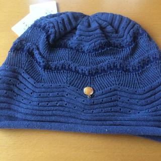 ランバンオンブルー(LANVIN en Bleu)の新品未使用 ランバンオンブルー ニット帽(ニット帽/ビーニー)