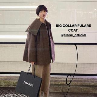 イエナ(IENA)の新品 完売❤️ CLANEのビッグカラーフレアーコート(その他)