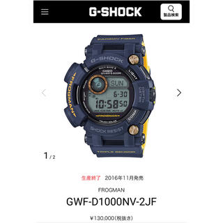 ジーショック(G-SHOCK)のG-SHOCK フロッグマン GWF-D1000NV-2JF 新品(腕時計(デジタル))