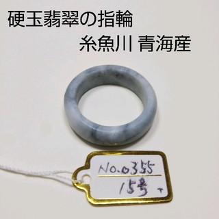 No.0355 硬玉翡翠の指輪 ◆ 糸魚川 青海産 ラベンダー ◆ 天然石(リング(指輪))