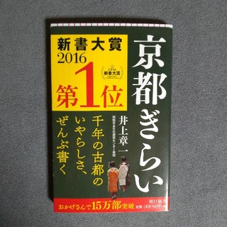 アサヒシンブンシュッパン(朝日新聞出版)の京都ぎらい(人文/社会)