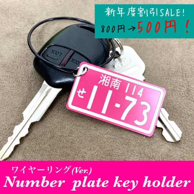 【送料無料】ワイヤーリングVer. ナンバープレート キーホルダー Pink 自動車/バイクの自動車(車外アクセサリ)の商品写真