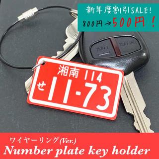 【送料無料】ワイヤーリングVer. ナンバープレート キーホルダー Red(車外アクセサリ)